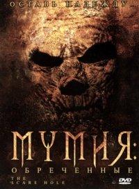 Смотреть Мумия: Обреченные онлайн на Кинопод бесплатно