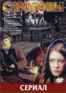 Смотреть фильм Строговы онлайн на KinoPod.ru бесплатно