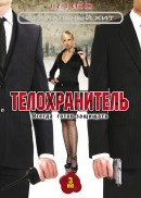 Смотреть фильм Телохранитель онлайн на KinoPod.ru бесплатно