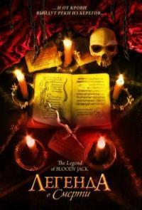 Смотреть Легенда о смерти онлайн на Кинопод бесплатно
