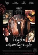 Смотреть фильм Сказки стриптиз-клуба онлайн на KinoPod.ru бесплатно