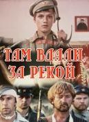 Смотреть фильм Там вдали, за рекой онлайн на KinoPod.ru бесплатно