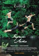 Смотреть фильм Короли лета онлайн на Кинопод бесплатно
