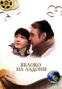 Смотреть Яблоко на ладони онлайн на Кинопод бесплатно