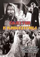Смотреть фильм Распутин и императрица онлайн на Кинопод бесплатно