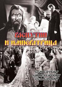 Смотреть Распутин и императрица онлайн на Кинопод бесплатно