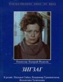 Смотреть фильм Зигзаг онлайн на KinoPod.ru бесплатно