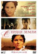 Смотреть фильм Сердце земли онлайн на KinoPod.ru бесплатно