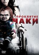 Смотреть фильм Проклятие Чаки онлайн на Кинопод бесплатно