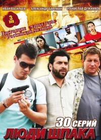 Смотреть Люди Шпака онлайн на Кинопод бесплатно