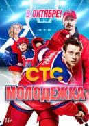 Смотреть фильм Молодежка онлайн на KinoPod.ru бесплатно