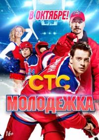 Смотреть Молодежка онлайн на KinoPod.ru бесплатно