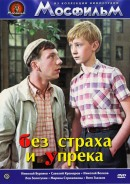 Смотреть фильм Без страха и упрека онлайн на KinoPod.ru бесплатно