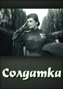 Смотреть фильм Солдатка онлайн на Кинопод бесплатно