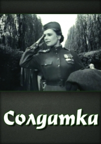 Смотреть Солдатка онлайн на Кинопод бесплатно