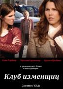 Смотреть фильм Клуб изменщиц онлайн на Кинопод бесплатно