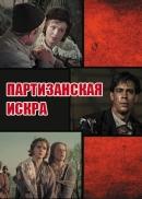Смотреть фильм Партизанская искра онлайн на Кинопод бесплатно
