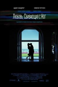Смотреть Любовь, сбивающая с ног онлайн на Кинопод бесплатно