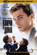 Смотреть фильм Ключи от дома онлайн на KinoPod.ru платно