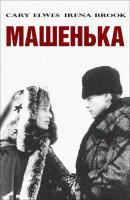 Смотреть фильм Машенька онлайн на KinoPod.ru бесплатно