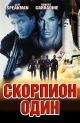 Смотреть фильм Скорпио один онлайн на Кинопод бесплатно