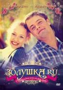 Смотреть фильм Золушка.ру онлайн на KinoPod.ru бесплатно
