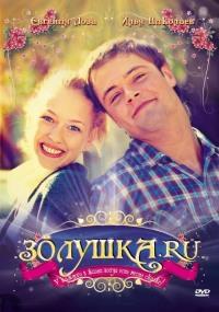 Смотреть Золушка.ру онлайн на Кинопод бесплатно