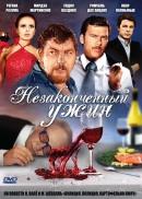 Смотреть фильм Незаконченный ужин онлайн на KinoPod.ru бесплатно