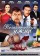 Смотреть фильм Незаконченный ужин онлайн на Кинопод бесплатно