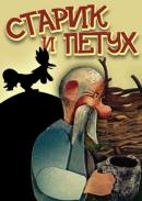 Смотреть фильм Старик и петух онлайн на Кинопод бесплатно