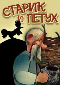 Смотреть Старик и петух онлайн на Кинопод бесплатно