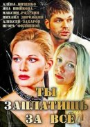 Смотреть фильм Ты заплатишь за всё онлайн на KinoPod.ru бесплатно