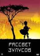 Смотреть фильм Рассвет зулусов онлайн на Кинопод бесплатно