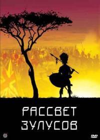Смотреть Рассвет зулусов онлайн на Кинопод бесплатно