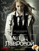 Смотреть фильм Метод Лавровой онлайн на KinoPod.ru бесплатно