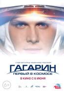 Смотреть фильм Гагарин. Первый в космосе онлайн на KinoPod.ru бесплатно