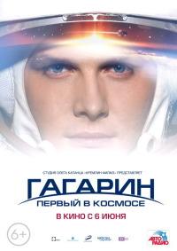 Смотреть Гагарин. Первый в космосе онлайн на KinoPod.ru бесплатно