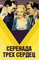 Смотреть фильм Серенада трех сердец онлайн на KinoPod.ru бесплатно