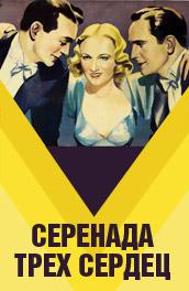 Смотреть Серенада трех сердец онлайн на Кинопод бесплатно