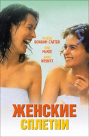 Смотреть фильм Женские сплетни онлайн на KinoPod.ru бесплатно