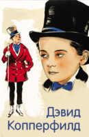 Смотреть фильм Дэвид Копперфилд онлайн на KinoPod.ru бесплатно