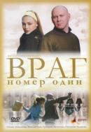 Смотреть фильм Враг номер один онлайн на KinoPod.ru бесплатно