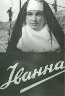 Смотреть фильм Иванна онлайн на Кинопод бесплатно