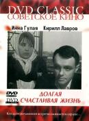 Смотреть фильм Долгая счастливая жизнь онлайн на KinoPod.ru бесплатно