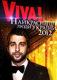 Смотреть VIVA! Найкрасивіші люди України 2012 онлайн на Кинопод бесплатно