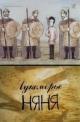 Смотреть фильм Лукоморье. Няня онлайн на Кинопод бесплатно