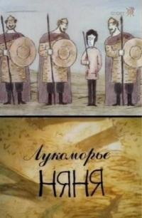 Смотреть Лукоморье. Няня онлайн на Кинопод бесплатно