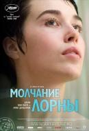 Смотреть фильм Молчание Лорны онлайн на Кинопод бесплатно