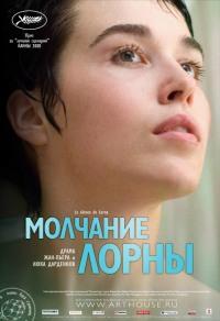 Смотреть Молчание Лорны онлайн на Кинопод бесплатно