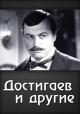 Смотреть фильм Достигаев и другие онлайн на Кинопод бесплатно